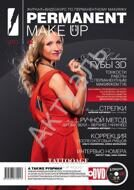Журнал Permanent Make-up #2