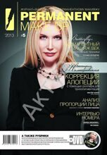 Журнал Permanent Make-Up  №5